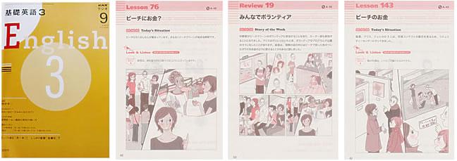 NHKラジオ基礎英語のテキスト